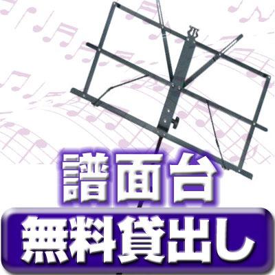 六本木駅 レンタルスタジオ  『六本木フォルトゥーナスタジオ』では譜面台を無料で貸出しています。