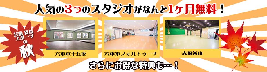六本木・赤坂特集バナー