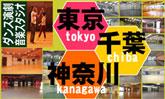 スポット利用 メンバー特典 東京都港区