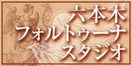 レンタルスタジオ 東京 ダンスなら 東京都港区六本木貸しスペース
