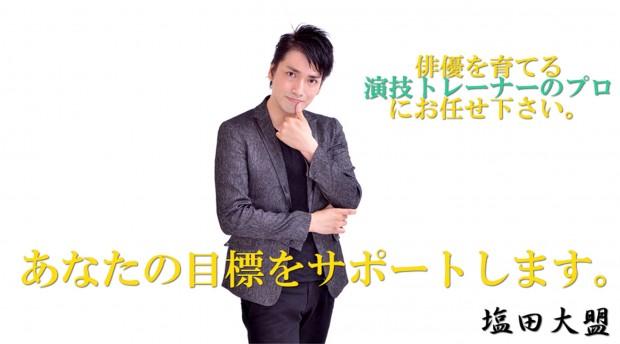 中目黒 演技 演技教室