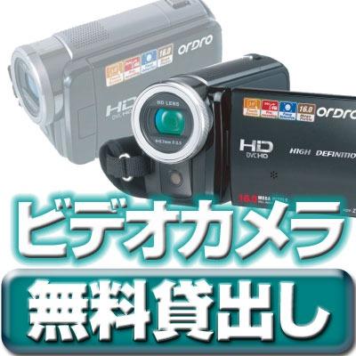 港区にある六本木フォルトゥーナスタジオではビデオカメラ無料貸出ししています