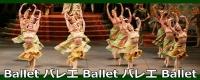 バレエダンス教室