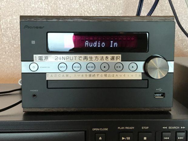 東京 港区 六本木 フォルトゥーナスタジオ レンタルスタジオ レンタルスペース の オーディオ ブルートゥース Bluetooth 貸しスタジオ レッスン 用