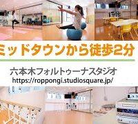 動画で紹介 六本木レンタルスタジオ フォルトゥーナ