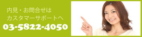 東京 港区 六本木 フォルトゥーナレンタルスタジオ のお問い合わせ