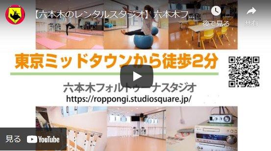 動画でご紹介 六本木フォルトゥーナスタジオ