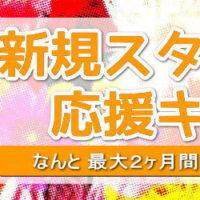 渋谷 笹塚 レンタルスタジオ キャンペーン ダンススタジオ レンタルスペース