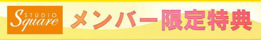六本木 レンタルスタジオ 限定特典