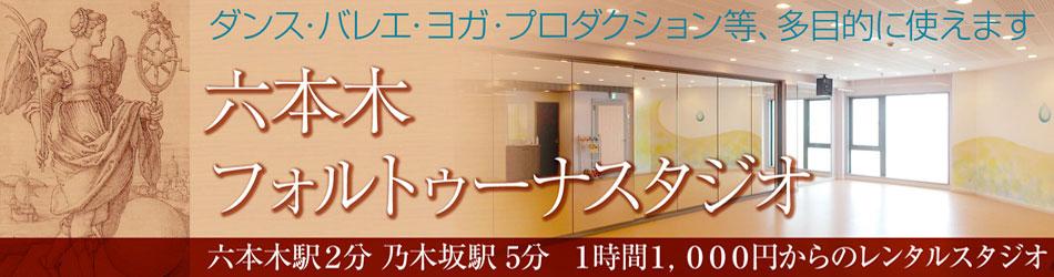 東京 港区 六本木レンタルスタジオのトップ画像