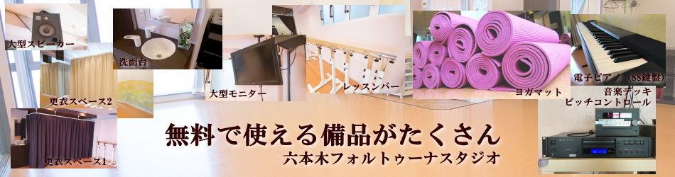 港区 六本木 レンタルスタジオの備品は無料